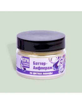Баттер-анфлераж на цветках лаванды Антиоксидантный Crimean SPA Collection