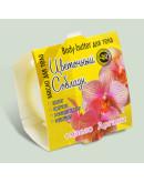 Масло-плитка для тела Цветочный соблазн Домашняя аптечка с маслом арганы