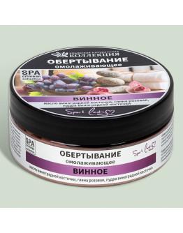 Обертывание для тела омолаживающее Crimean SPA Collection с пудрой виноградной косточки