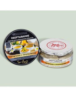 Обертывание для тела Горячее для уменьшения объемов Crimean SPA Collection с горчицей и прополисом