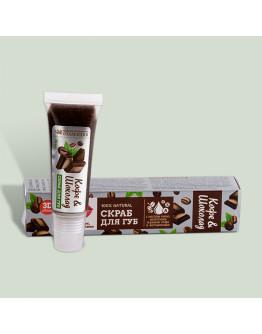 Скраб для губ Кофе и Шоколад Цветочная коллекция с маслом какао,молотыми зернами кофе и витаминами