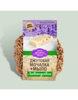 Набор натуральное мыло в сувенирной упаковке с джутовой мочалкой Лавандовая