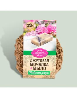 Набор натуральное мыло в сувенирной упаковке с джутовой мочалкой Чайная роза