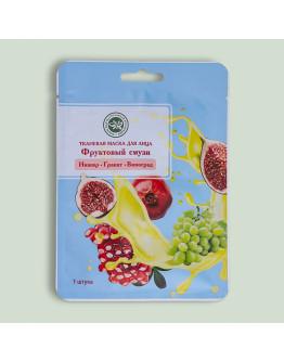 Тканевая маска для лица Фруктовый смузи с экстрактами инжира, граната, винограда