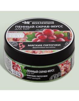 Пенный скраб-мусс для ног Мягкие пяточки Crimean SPA Collection с фруктовыми кислотами