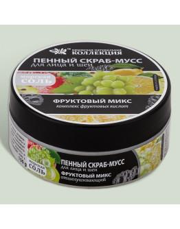 Пенный скраб-мусс для лица Фруктовый микс Crimean SPA Collection с комплексом фруктовых кислот