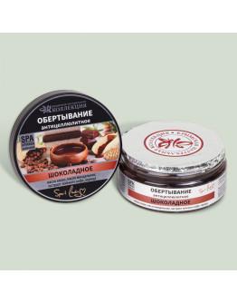 Обертывание для тела Антицеллюлитное Crimean SPA Collection с маслом какао