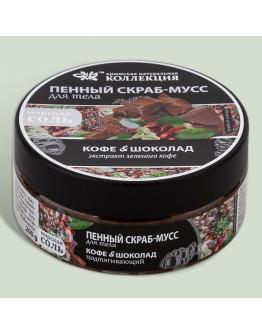 Пенный скраб-мусс для тела Кофе и шоколад Crimean SPA Collection с экстрактом зеленого кофе