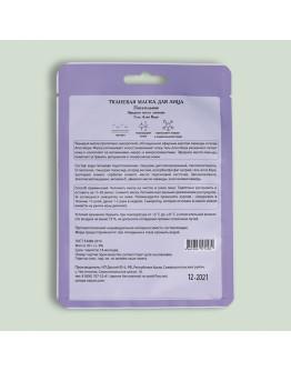 Тканевая маска для лица Питательная Цветочная коллекция с эфирным маслом лаванды