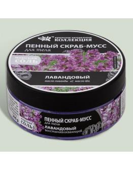 Пенный скраб-мусс для тела Лавандовый Crimean SPA Collection с эфирным маслом лаванды