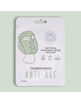 Тканевая маска для лица Anti-age со стволовыми клетками