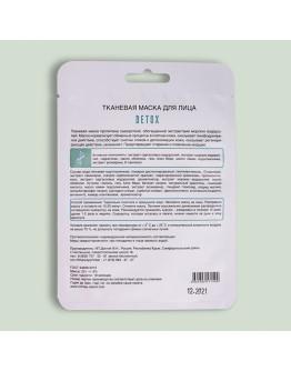 Тканевая маска для лица Detox с экстрактом водорослей