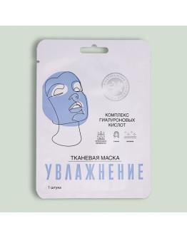 Тканевая маска для лица Увлажнение с гиалуроновой кислотой