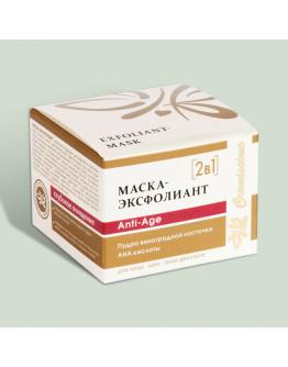 Маска-эксфолиант для лица, шеи и зоны декольте Anti-age Cremissimo Collection с AHA кислотами и пудрой виноградных косточек