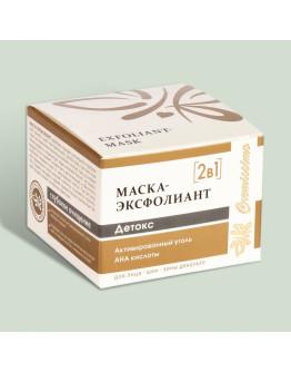 Маска-эксфолиант для лица, шеи и зоны декольте Детокс Cremissimo Collection с AHA кислотами и активированным углем