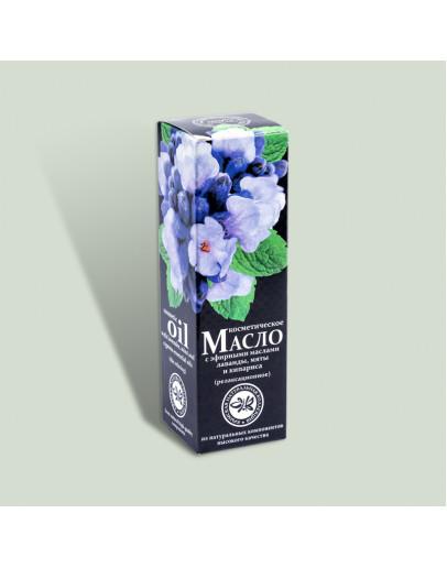 Масло косметическое Релаксационное Crimean SPA Collection с эфирными маслами лаванды, мяты и кипариса